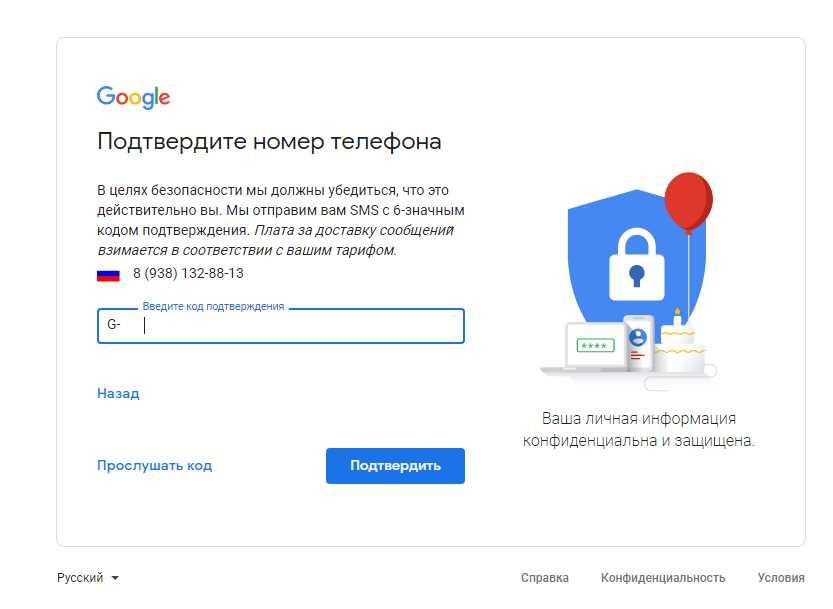 ввод смс в при регистрации в гугл