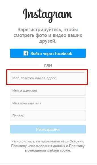 Ввод виртуального номера для регистрации в Instagram