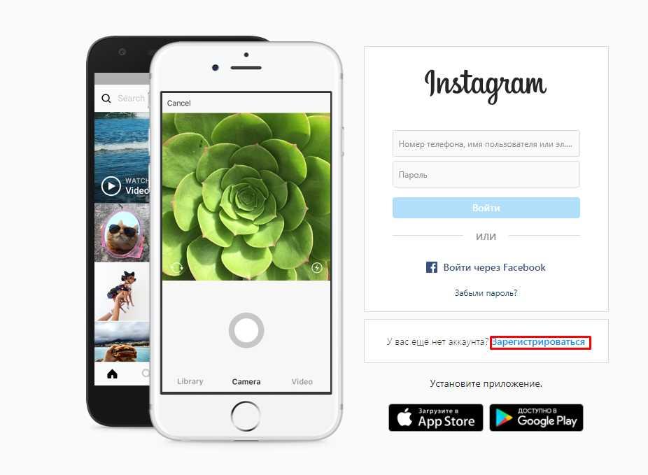 Зарегистрироваться в Instagram для получения виртуального номера