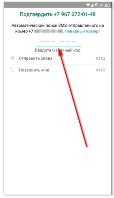 Ввести проверочный код от Вастап в регистрационное поле