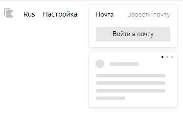 Завести почту Яндекс