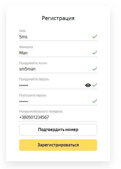 Ввод личных данных при регистрации в Яндекс