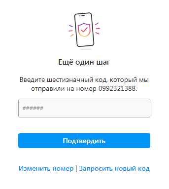 Получить смс с кодом на виртуальный номер для создания аккаунта в Instagram