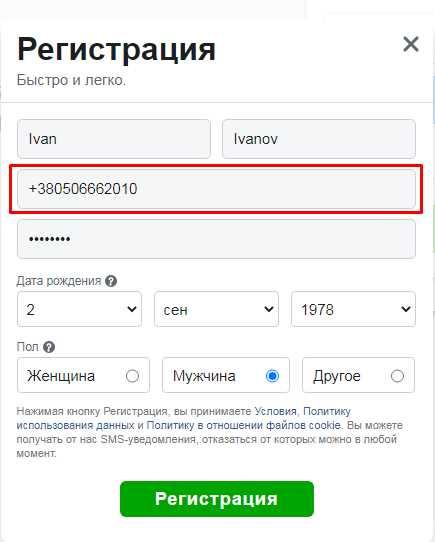 Ввод виртуальный номер при регистрации в Фейсбук
