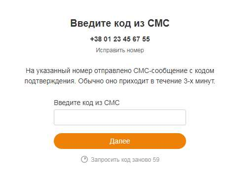 Ввод проверочного кода для создания аккаунта ОК