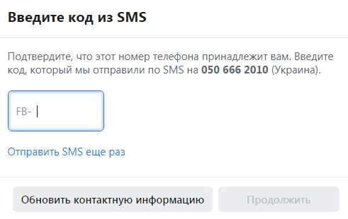 Ввод проверочный код в Фейсбуке