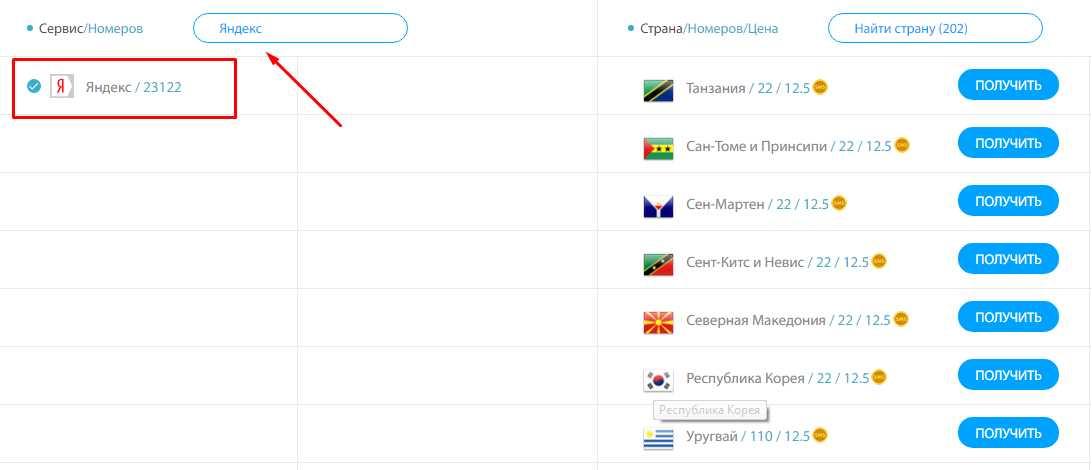 Найти виртуальный номер для Яндекс