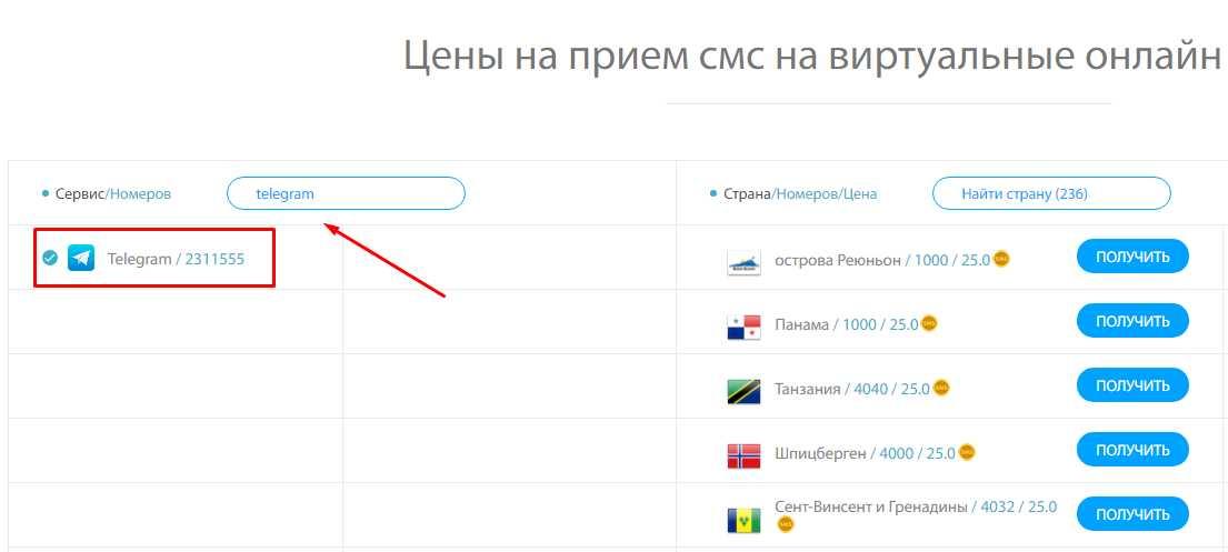 Найти Телеграм в списке сервисов