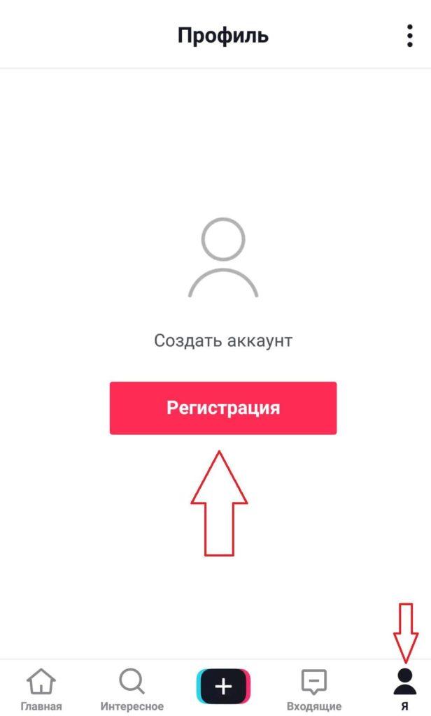 Регистрация в Тик Токе