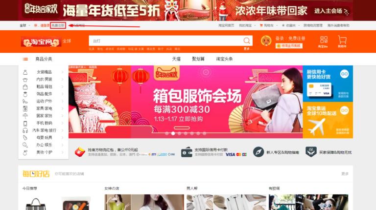 Регистрация в Taobao по виртуальному номеру