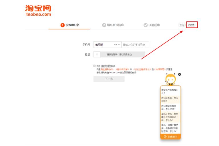 Taobao выбор английского языка