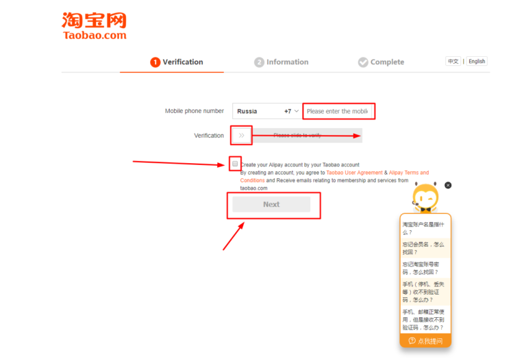Заполнение регистрационных полей на Таобао