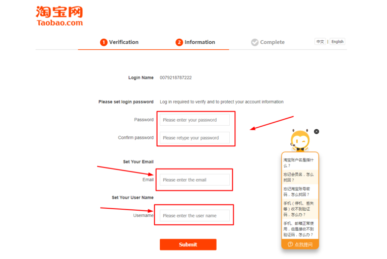 Придумываем пароль и вводим свой email для Таобао