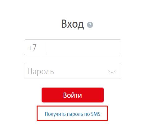 Ввод номера для регистрации в cashback.mts.ru