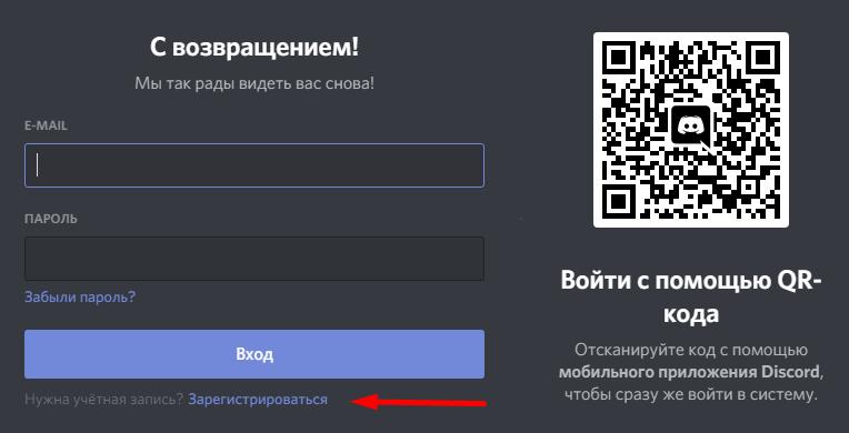 Зарегистрироваться в Discord