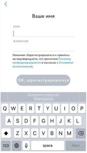 Прописать имя и фамилию в Снапчат