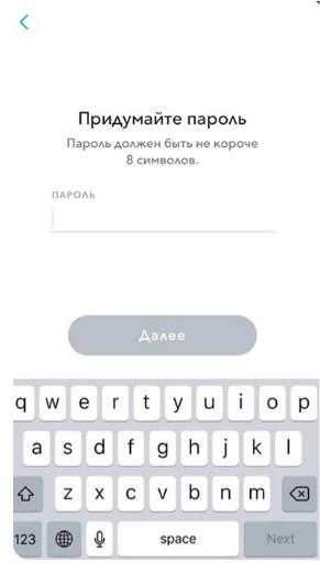 Придумываем пароль для входа в Снапчат