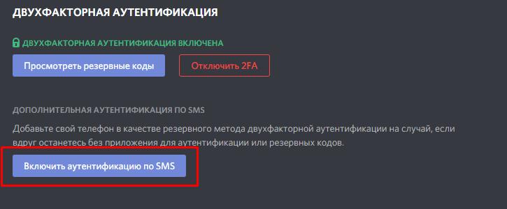 Включить аутентификацию по sms на Дискорд