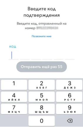 Ввести код из смс для регистрации в Snapchat