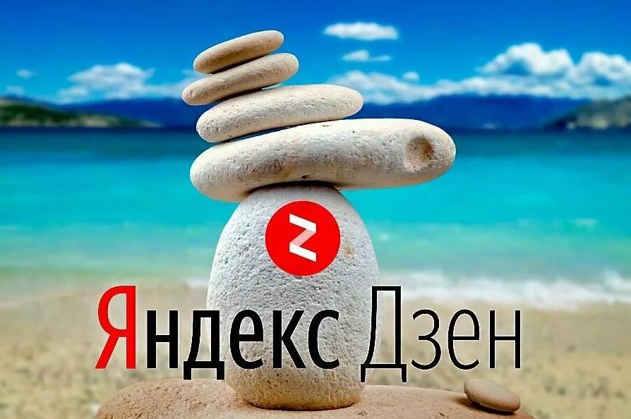 """Sms-man"" теперь доступен на Яндекс.Дзен"