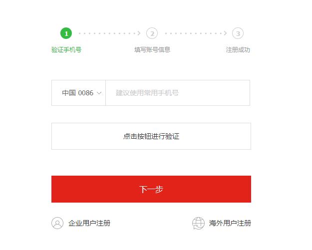 Ввод номера для регистрации на JD.com