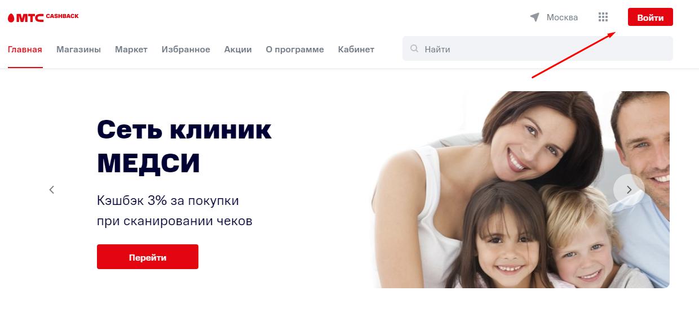 Войти в cashback.mts.ru