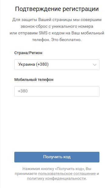 Ввод номера телефона для регистрации Имо
