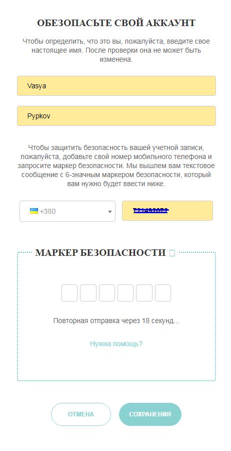 Регистрационные поля в OffGamers