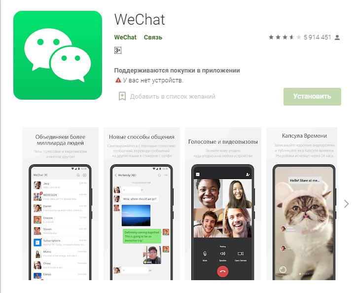 Создание аккаунта в Wechat