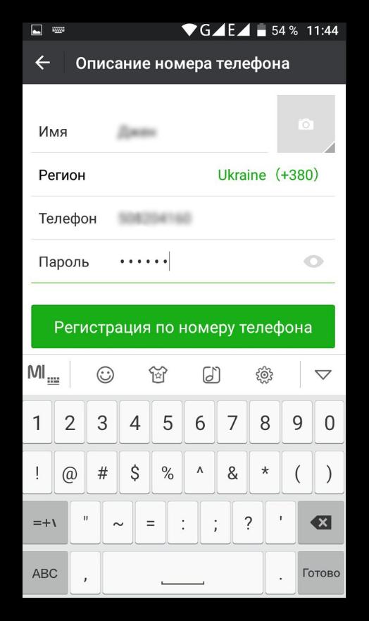 Прописываем виртуальный номер при регистрации в Вичате
