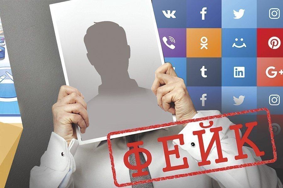 Как отличить в социальной сети фейковый аккаунт от настоящего?