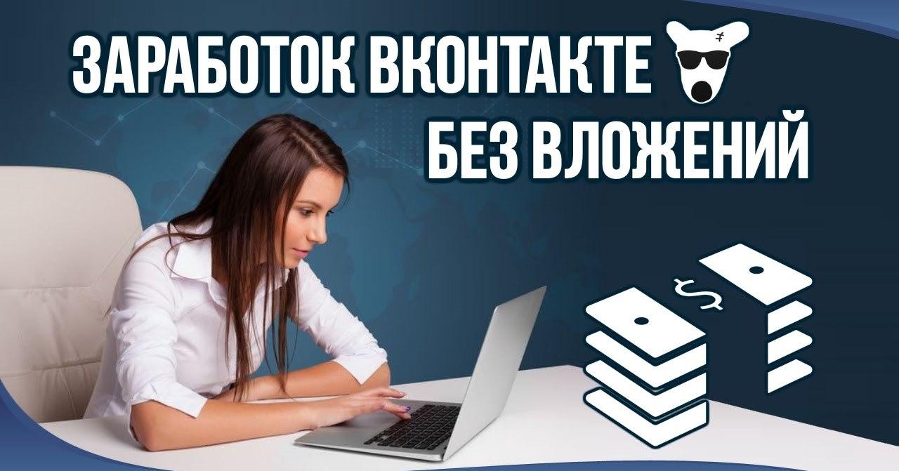Заработать в ВКонтакте бесплатно?