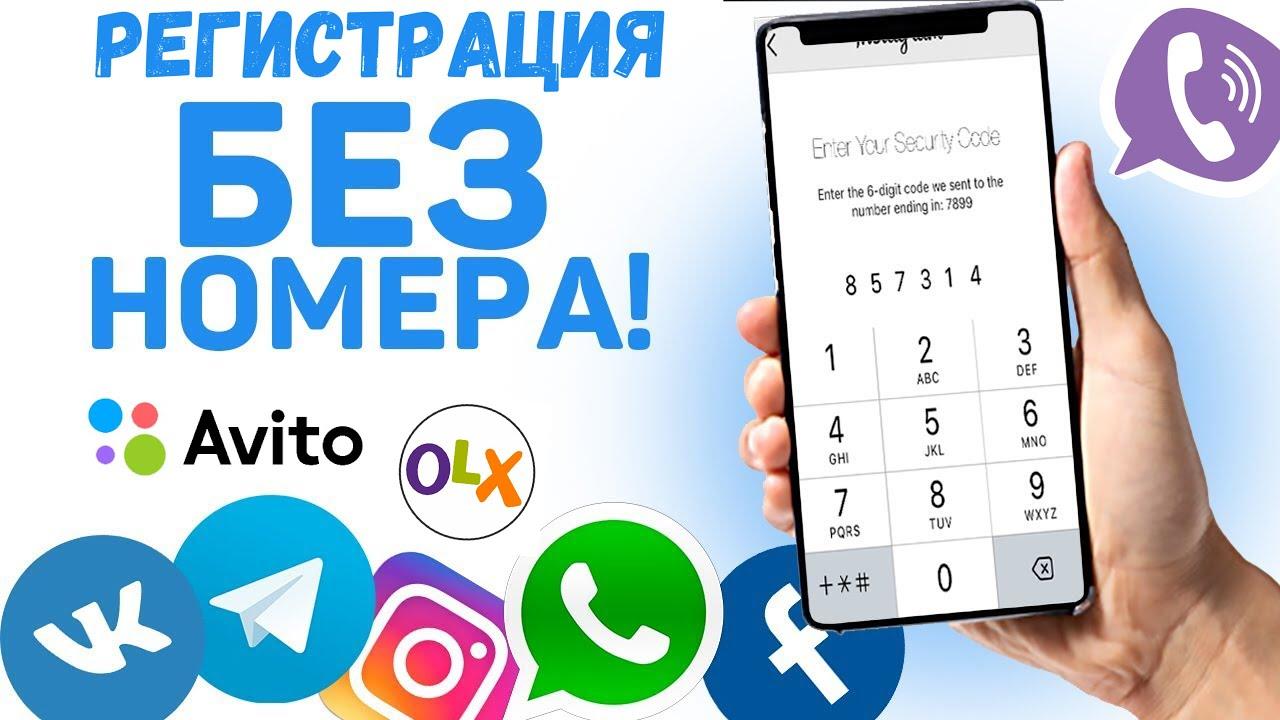 Бесплатный виртуальный номер телефона или платная смс активация
