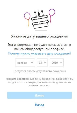 Ввести дату рождения при регистрации в Инстаграм