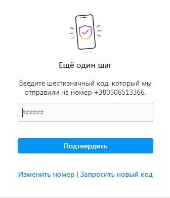 Ввести проверочный код в Инстаграм