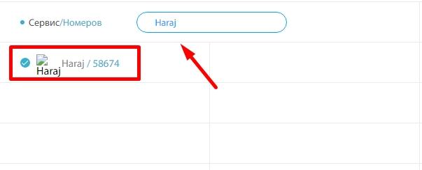Найти виртуальный номер для Haraj
