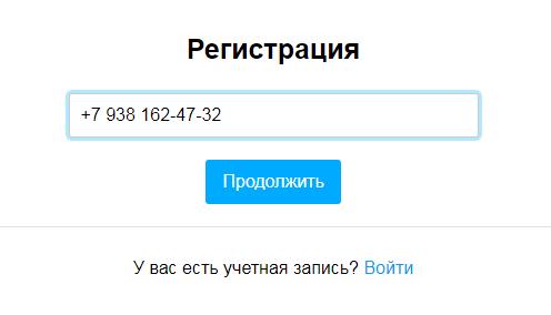 Ввести виртуальной номер при регистрации в Avito