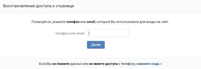 Указать эл. почту или телефон в ВК