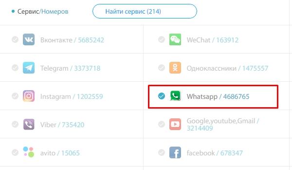 Найти на sms-man сервис Ватсап для приема смс