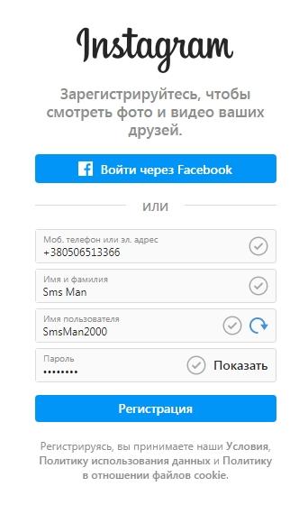 Регистрационная форма в Инстаграм