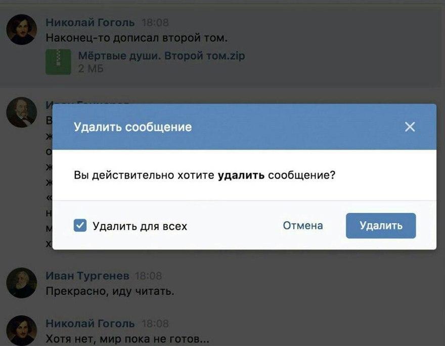 Как восстановить удаленные сообщения вконтакте?