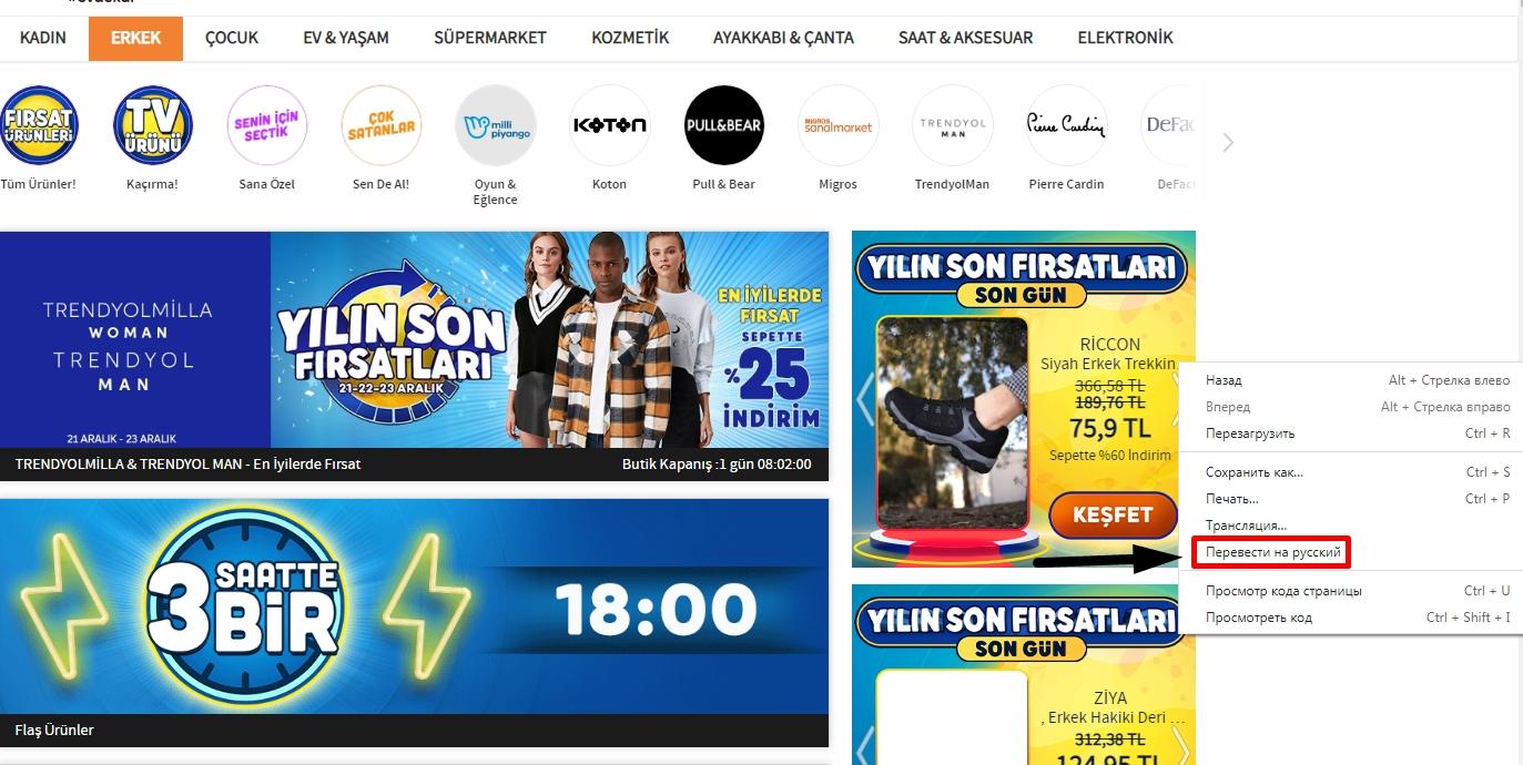 Регистрация в интернет-магазине Trendyol com на русском