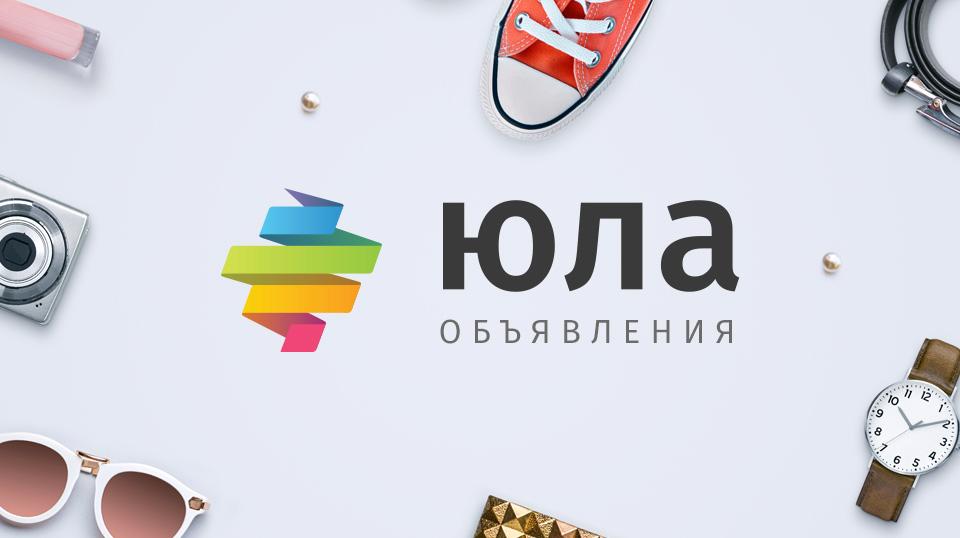 Купить виртуальный номер для Юлы за 7 рублей