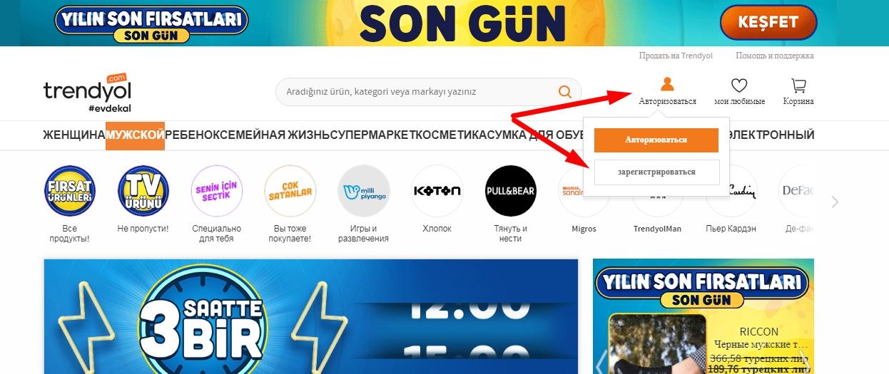 Зарегистрироваться Trendyol com на русском