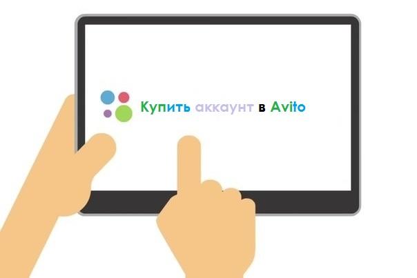 Купить аккаунты Авито подтвержденные за 7 рублей