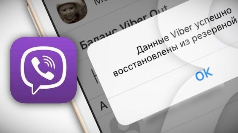 Как в Вайбере восстановить переписку после удаления: на Андроиде, Айфоне и ПК