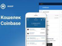 Кошелек для криптовалюты Coinbase: регистрация и функционал
