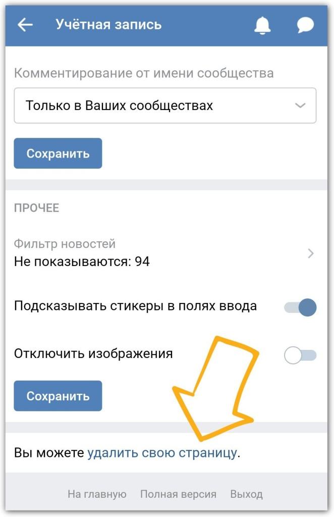 Удалить свою страницу в Вконтакте