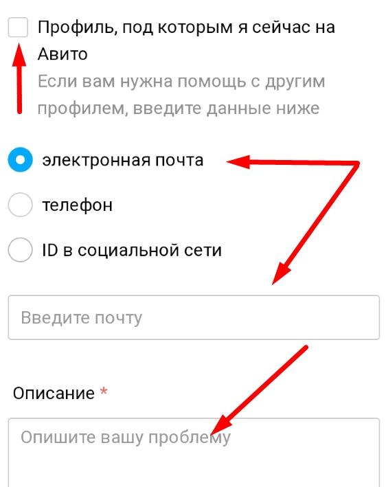 Прописываем телефон или электронную почту от аккаунта Авито