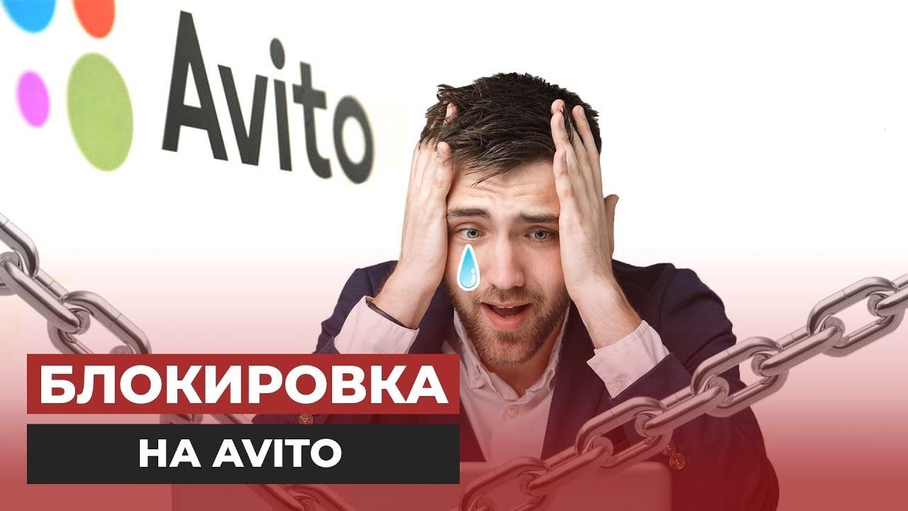 Как разблокировать аккаунт на Авито?